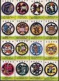 まる字シール・5弾セミコンプ(37/40種)