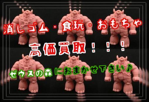 食玩・ガチャガチャ・おもちゃ・消しゴム高価買取実施中!