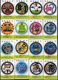 まる字シール・7弾セミコンプ(37/40種)