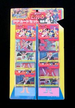 画像1: スーパービックリマン・PPカード(台紙付)