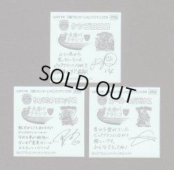 画像2: 川崎フロンターレ×ビックリマンコラボシール・3種セット