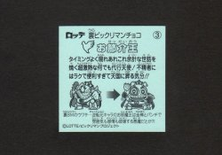 画像2: お節介王(NO.3)