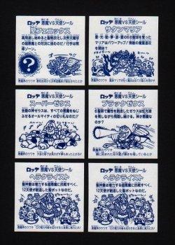 画像2: ビックリマン伝説・バインダー特典シールコンプ