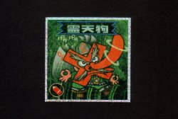 画像1: 霊天狗(1弾P4ラメ)B